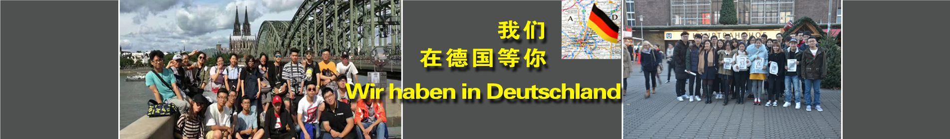 德国留学风采:我们在德国等你