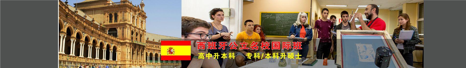 西班牙留学|:西班牙公立名校国际班