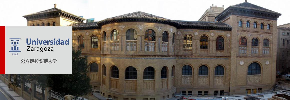 萨拉戈萨大学