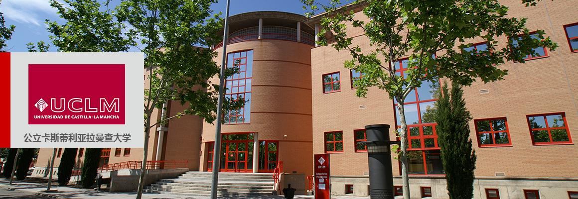 卡斯蒂利亚拉曼查大学