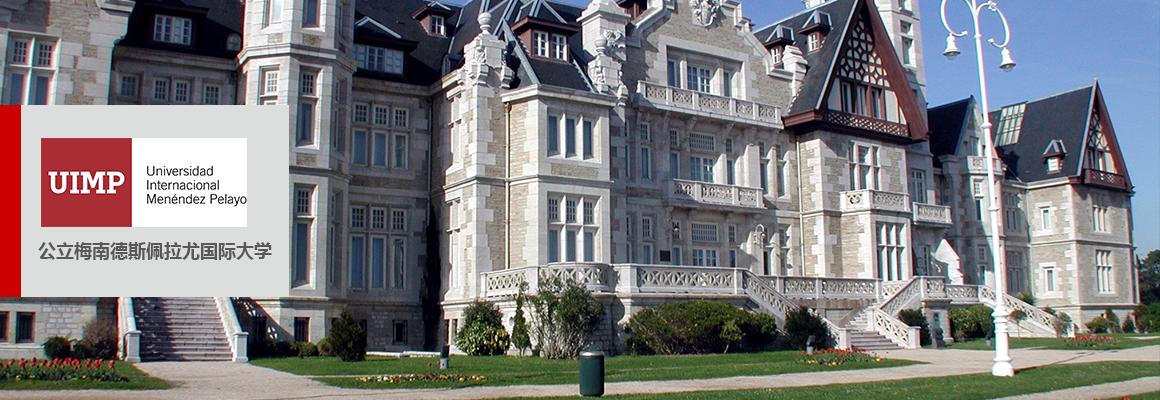 梅南德斯佩拉尤国际大学